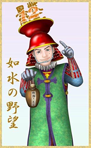 isengokusi12: josuino yabou (Japanese Edition)