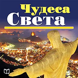 Wonders of the World. Top-100. [Russian Edition] Audiobook