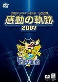 中日ドラゴンズ日本一記念盤 感動の軌跡 2007 [DVD]