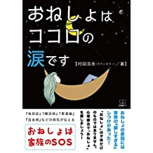 Bed wetting is tears of the heart: Enuresis Diabetes Stomach Ulcer Hemophilia Illness report Family SOS (22nd CENTURY ART) (Japanese Edition)