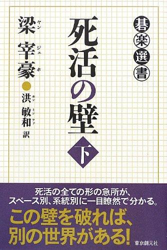 Shikatsu no kabe : 2 pdf