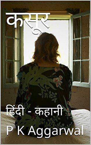 कसूर: हिंदी - कहानी (Hindi Edition)
