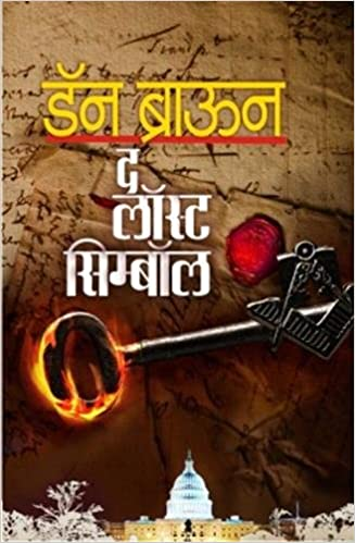 Buy The Lost Symbol Book Online At Low Prices In India The Lost