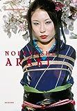 Araki Meets Hokusai, , 3939583782