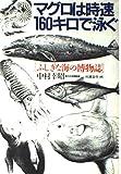 マグロは時速 160キロで泳ぐ