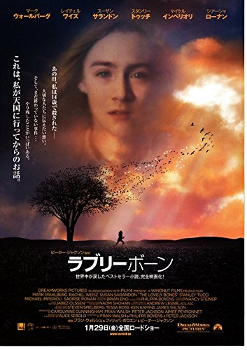 The Handsome Bones Poster Movie Japanese B (11 x 17 Inches - 28cm x 44cm) Saoirse Ronan Mark Wahlberg Rachel Weisz Stanley Tucci Susan Sarandon Nikki SooHoo