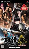 Tenchu San Portable [Japan Import]