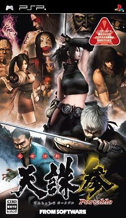 Ninja fighting scene Tenchu see portable (japan import ...