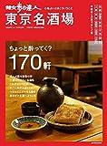 散歩の達人 東京名酒場 (旅の手帖MOOK)