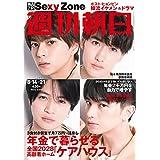 週刊朝日 2020年 8/14・8/21合併号