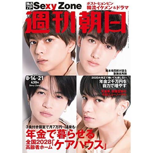 週刊朝日 2020年 8/14・8/21合併号 表紙画像