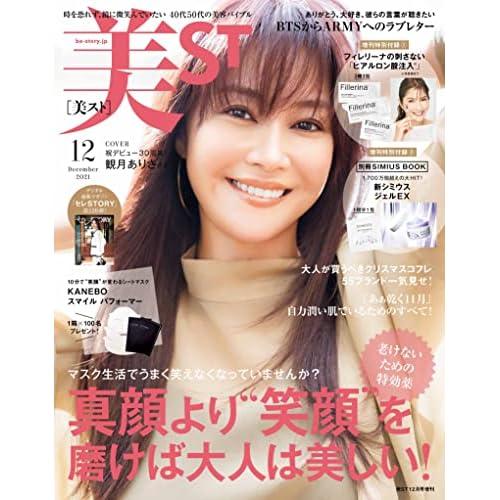 美ST 2021年12月号 増刊