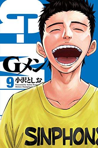 Gメン(9) / 小沢としおの商品画像