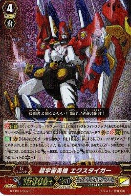 G-EB01/S02 [SP] : 超宇宙勇機 エクスタイガーの商品画像