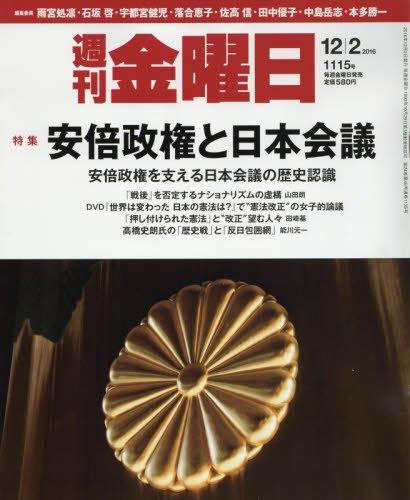 週刊金曜日 2016年 12/2 号 [雑誌]