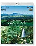 Documentary - Full Hd Relaxes Heal In Kyushu Aso Mori No Sasayaki [Japan BD] VB-5509