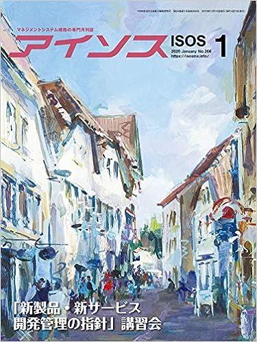 アイソス 266号(2020年01月号) 特集 「新製品・新サービス開発管理の指針」講習会