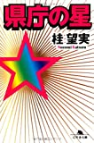 県庁の星 (幻冬舎文庫)