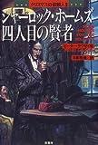 シャーロック・ホームズ四人目の賢者―クリスマスの依頼人〈2〉