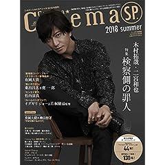 Cinema Cinema SP 最新号 サムネイル