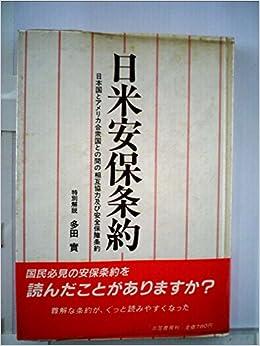 日本国とアメリカ合衆国との間の安全保障条約