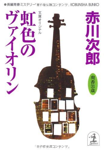 虹色のヴァイオリン (光文社文庫)