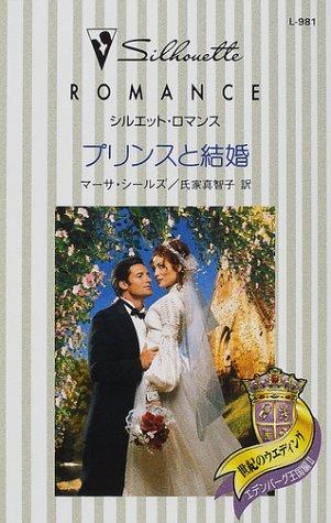 プリンスと結婚 (シルエット・ロマンス―世紀のウエディング (L981))