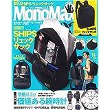 Mono Max モノマックス 2019年7月号 シップス 二層式 リュックサック