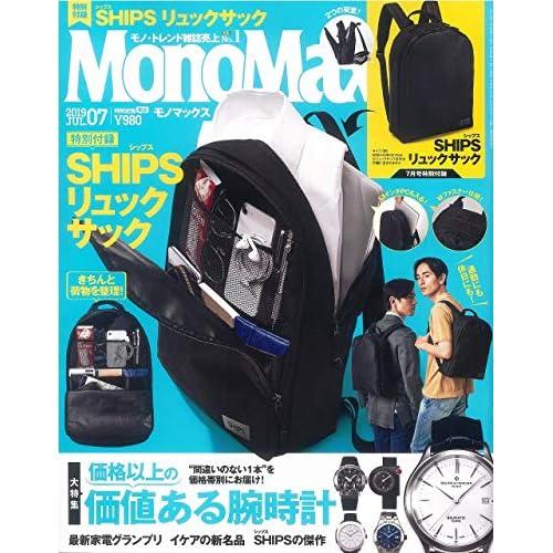 Mono Max 2019年7月号 画像