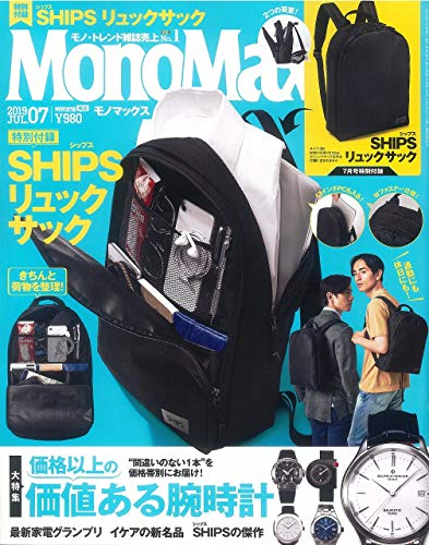 Mono Max 2019年7月号 画像 A