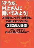 「「そうだ、村上さんに聞いてみよう」と世間の人々が村上春樹にとりあえずぶっつける282の大疑問に果たして村上さんはちゃんと答えられるのか?」