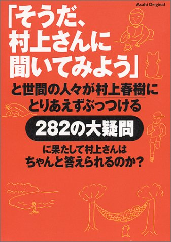 「そうだ、村上さんに聞いてみよう」と世間の人々が村上春樹にとりあえずぶっつける282の大疑問に果たして村上さんはちゃんと答えられるのか? (Asahi original (66号))