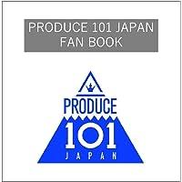 PRODUCE 101 JAPAN FAN BOOK(仮) (ヨシモトブックス)