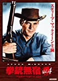 Foreign TV - Wanted Dead Or Alive Vol.4 [Japan DVD] ORS-7068