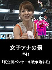 女子アナの罰 #41「夏企画パンケーキ戦争始まる」