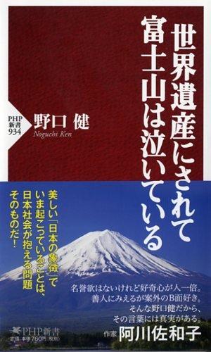世界遺産にされて富士山は泣いている (PHP新書)