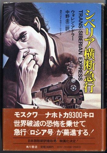 Trans-Siberian Express (0397-791083-0946(0)) [Japanese Edition]