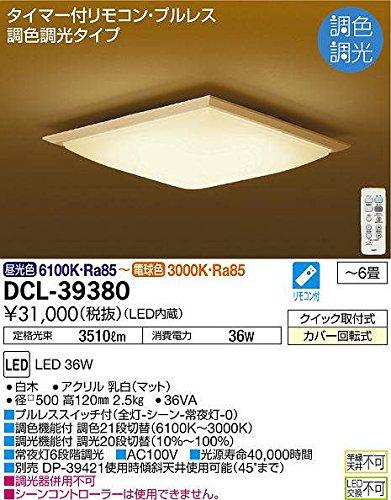 大光電機(DAIKO) LED和風調色シーリング (LED内蔵) LED 36W 昼光色~電球色 6100K~3000K DCL-39380 B00YGI10KQ  6畳用