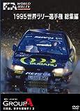 1995 世界ラリー選手権 総集編 [DVD]