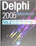 Delphi 2005プログラミングテクニック for Microsoft .NET Framework+for Win32〈Vol.2〉コンポーネント編1―VCLコンポーネント