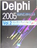 1-VCL component Win32 <Vol.2> component hen Delphi 2005 programming techniques for Microsoft. NET Framework + for (2005) ISBN: 487783141X [Japanese Import]