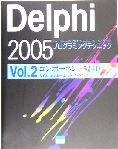 1-VCL component Win32 <Vol.2> component hen Delphi 2005 programming techniques for Microsoft. NET Framework + for (2005) ISBN: 487783141X [Japanese Import] by Cut system