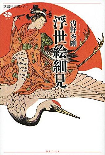 浮世絵細見 (講談社選書メチエ)