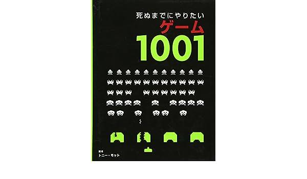 死ぬまでにやりたいゲーム1001 -ハードカバー-: Amazon.es: Libros