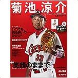 菊池涼介―広島東洋カープ (スポーツアルバム No.50)