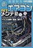 エアコンDIYメンテ塾 2017年 05 月号 [雑誌]: オートメカニック 増刊