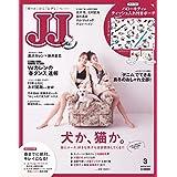 JJ ジェイジェイ 2019年3月号 カバーモデル:滝沢 カレン & 藤井 夏恋