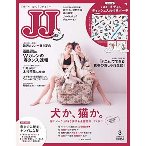 JJ 2019年3月号 画像
