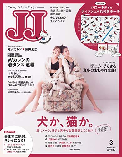 JJ 2019年3月号 画像 A