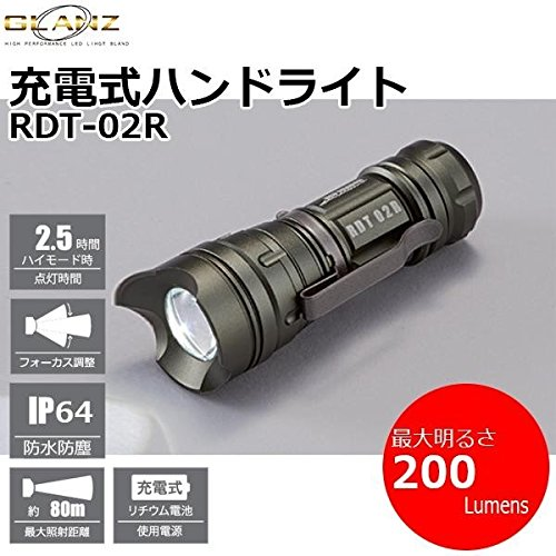 GLANZ(グランツ) 充電式ハンドライト RDT-02R B07NPGHGS2